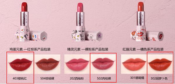 自然堂炫彩唇膏·艺术家联名款 潮流来袭 心动上市