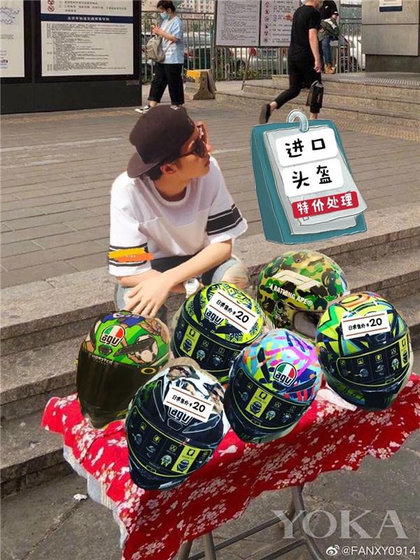 王一博卖头盔(图片来源于FANXY0914微博)