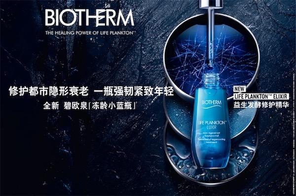 碧欧泉全新「冻龄小蓝瓶」¥800/50ml  ¥550/30ml