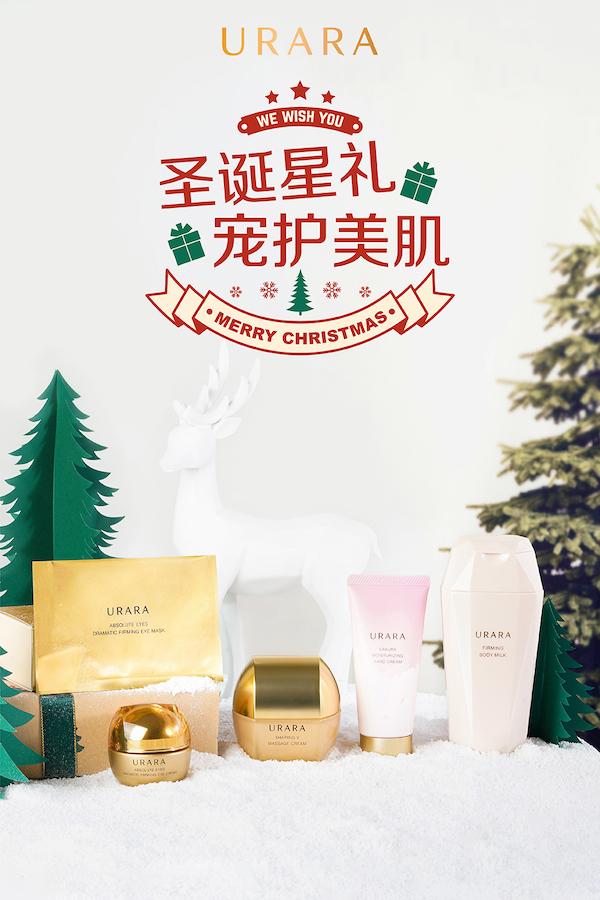 """URARA悠莱圣诞""""星""""礼,焕启冬日肌肤宠护仪式"""