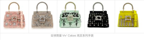 """罗杰·维维亚全球限量Viv"""" Cabas 高定系列手袋"""