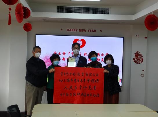资生堂集团向上海市慈善基金会捐赠1000万元人民币