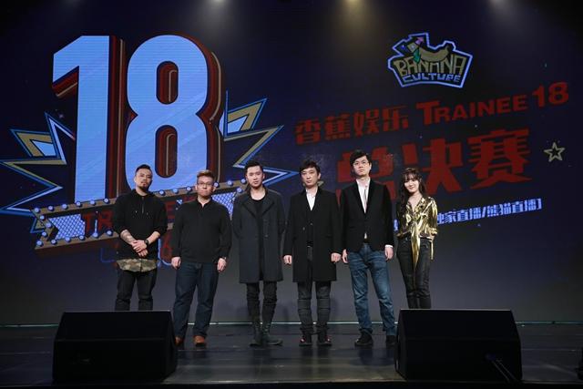 香蕉娱乐TRAINEE 18总决赛上演