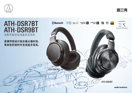 ATH-DSR9/DSR7