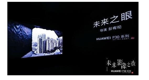 华为P30:用强悍摄影开启大众艺术创作新时代