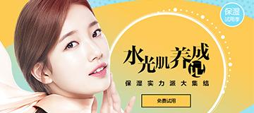 试用季保湿篇韩剧女主角的水光肌炼成记