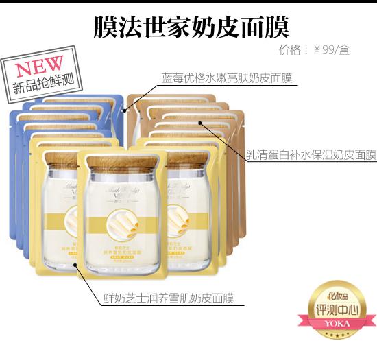 帖服更滋潤 膜法世家奶皮面膜評測
