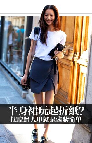 时装:半身裙玩起折纸?摆脱路人甲就是酱紫简单